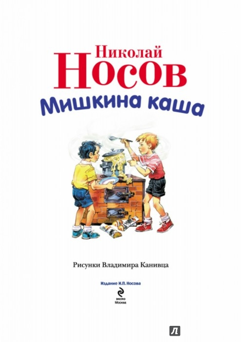 Иллюстрация 1 из 22 для Мишкина каша - Николай Носов | Лабиринт - книги. Источник: Лабиринт