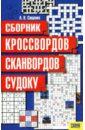 Сащенко Александр Васильевич Сборник кроссвордов, сканвордов, судоку