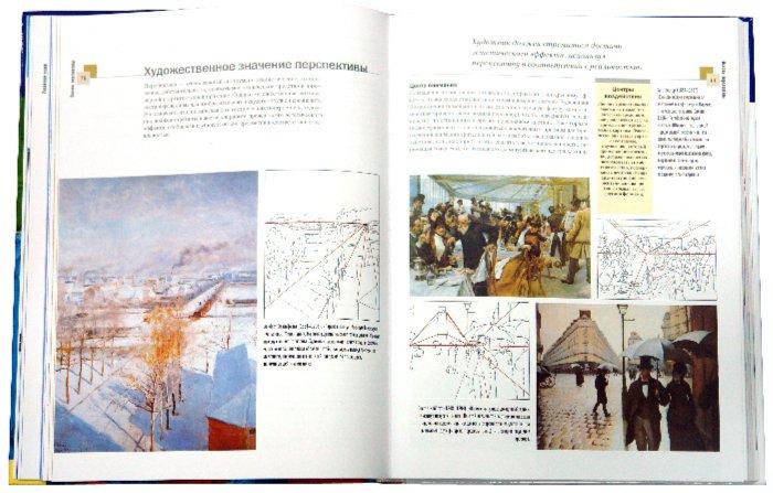 Иллюстрация 1 из 8 для Полное руководство по рисованию - Давид Санмигель | Лабиринт - книги. Источник: Лабиринт