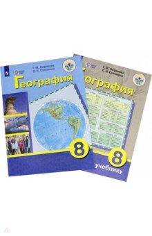 География. 8 класс. Учебник с приложением для коррекционных образовательных учреждений VIII вида