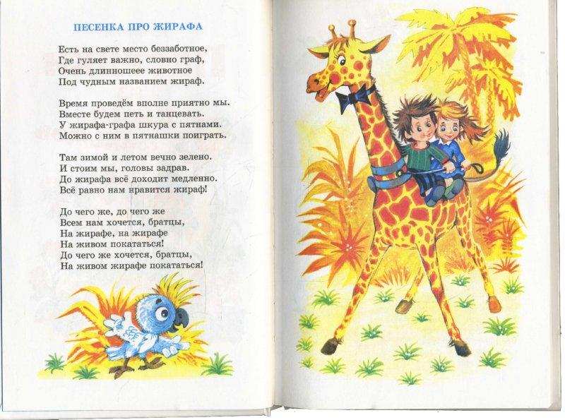 Иллюстрация 1 из 17 для Песенки из кинофильмов - Юрий Энтин | Лабиринт - книги. Источник: Лабиринт