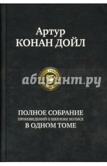 Полное собрание произведений о Шерлоке Холмсе в одном томе колымские рассказы в одном томе эксмо