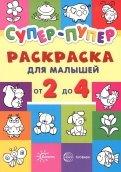 Супер-пупер для малышей от 2 до 4.