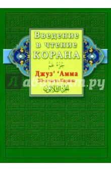 Введение в чтение Корана. Джуз