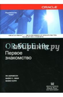 Обложка книги ORACLE 10g: Первое знакомство, Абрамсон Ян, Эбби Майкл, Кори Майкл