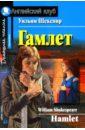 Гамлет. Домашнее чтение, Шекспир Уильям