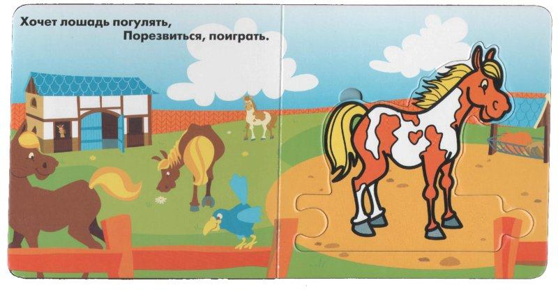Иллюстрация 1 из 13 для Собери цепочку: На ферме   Лабиринт - книги. Источник: Лабиринт