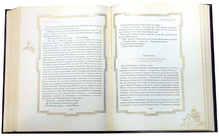 Иллюстрация 1 из 26 для Отверженные. Роман в 2 томах. - Виктор Гюго | Лабиринт - книги. Источник: Лабиринт
