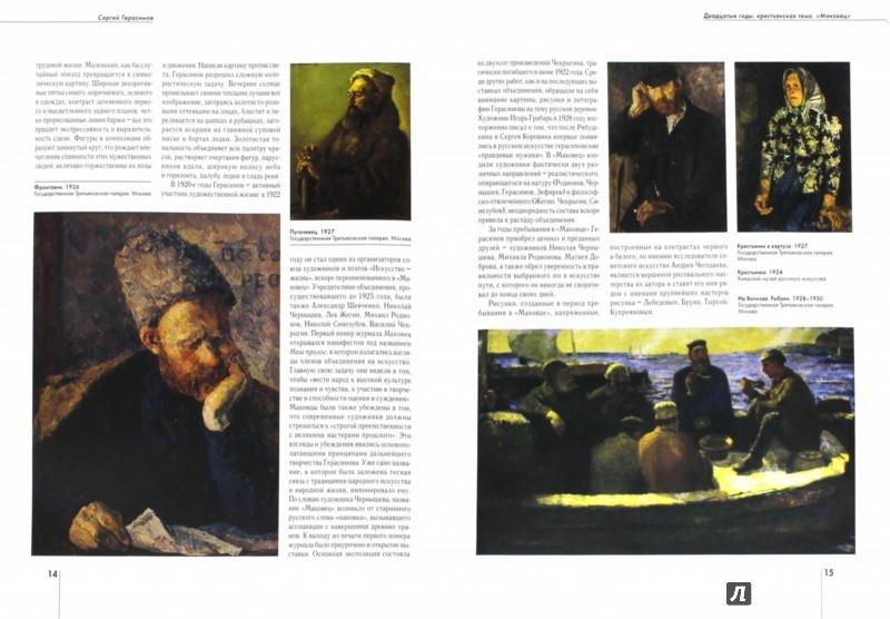 Иллюстрация 1 из 27 для Сергей Герасимов - Наталья Егорова | Лабиринт - книги. Источник: Лабиринт
