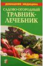 Садово-огородный травник-лечебник михайлин с и садово огородный травник лечебник page 8