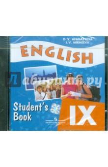 Английский язык. 9 класс (CD)