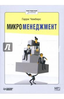 Микроменеджмент (CD-MP3) от Лабиринт