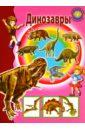 Александрович Г. Динозавры