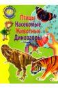 Сборник-2: Птицы, насекомые, животные, динозавры, Бугаев А.,Александрович Г.,Гришин Андрей