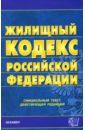 Жилищный кодекс Российской Федерации на 17.08.07 анна олеговна минибаева жилищный комплекс