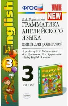 Грамматика английского языка. 3 класс. Книга для родителей. ФГОС