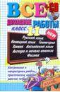Все домашние работы за 11 класс: учебно-методическое пособие (+CD), Ивашова О. Д.,Рылов Арсений Сергеевич,Воронцова Е. М.