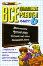 Все домашние работы за 6 класс: Учебно-методическое пособие + CD, Климанова С. А.,Воронцова Е. М.,Панов Николай Андреевич