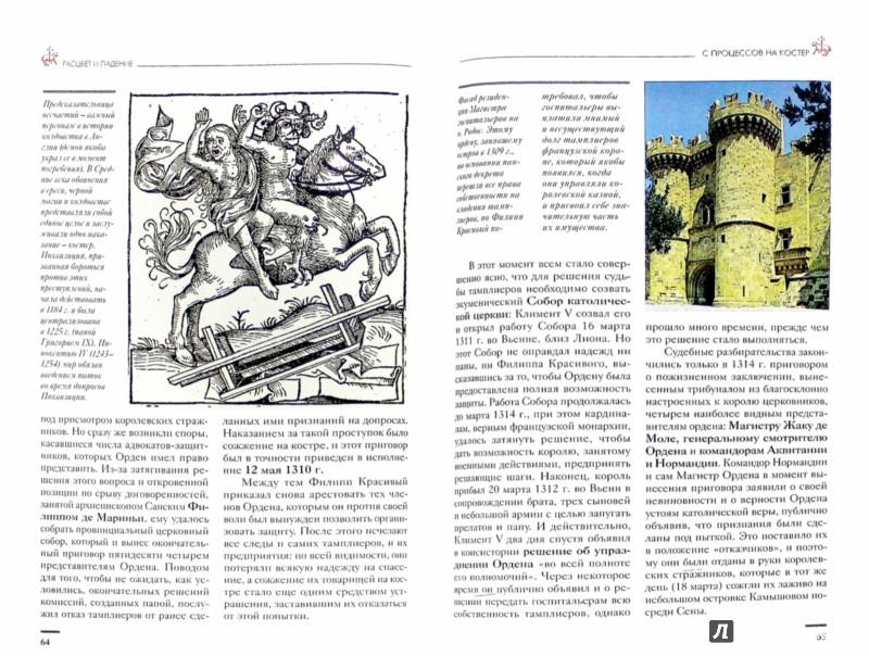 Иллюстрация 1 из 19 для Тайны истории. Тамплиеры. История и легенды   Лабиринт - книги. Источник: Лабиринт