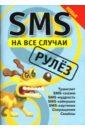 цена на Драко Михаил SMS на все случаи: Рулез