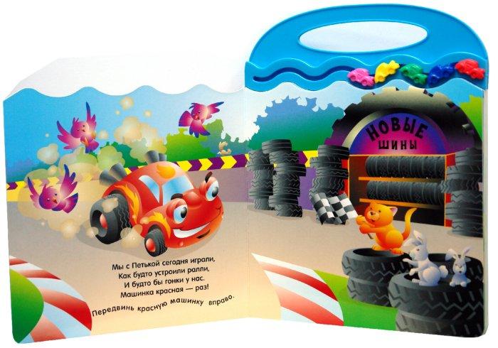 Иллюстрация 1 из 6 для Книжка-счеты. Веселые гонки | Лабиринт - книги. Источник: Лабиринт
