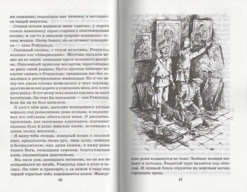 Иллюстрация 1 из 20 для Конармия. Новеллы - Исаак Бабель | Лабиринт - книги. Источник: Лабиринт
