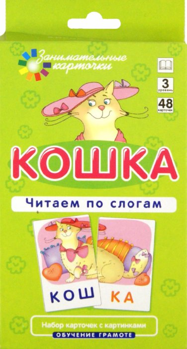 """Иллюстрация 1 из 18 для Набор карточек """"Кошка. Читаем по слогам. Обучение грамоте"""" - А. Штец   Лабиринт - книги. Источник: Лабиринт"""