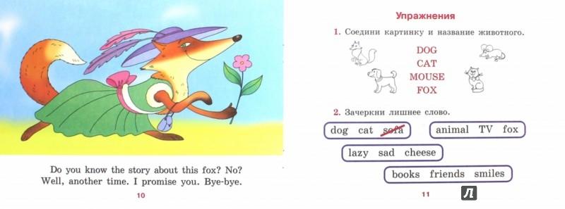 Иллюстрация 1 из 12 для Мэри и ее друзья - Д. Кошманова | Лабиринт - книги. Источник: Лабиринт