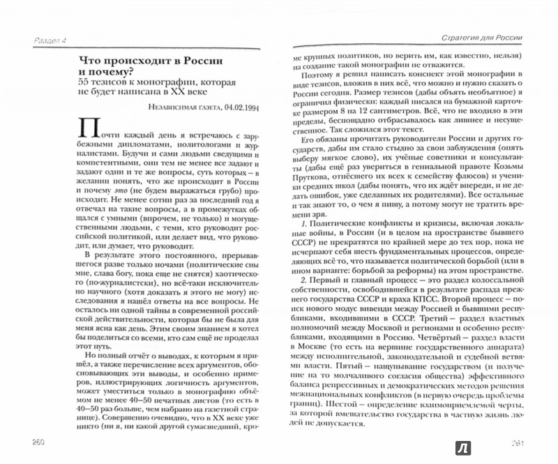 Иллюстрация 1 из 2 для Наука быть Россией. Наши национальные интересы и пути их реализации - Виталий Третьяков   Лабиринт - книги. Источник: Лабиринт