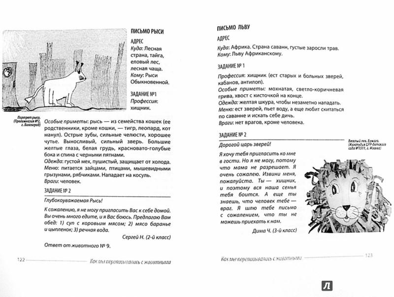 Иллюстрация 1 из 15 для Напиши письмо сове. Книга для детского сада и начальной школы. Экологический проект - Наталья Рыжова | Лабиринт - книги. Источник: Лабиринт