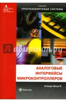 Аналоговые интерфейсы микроконтроллеров