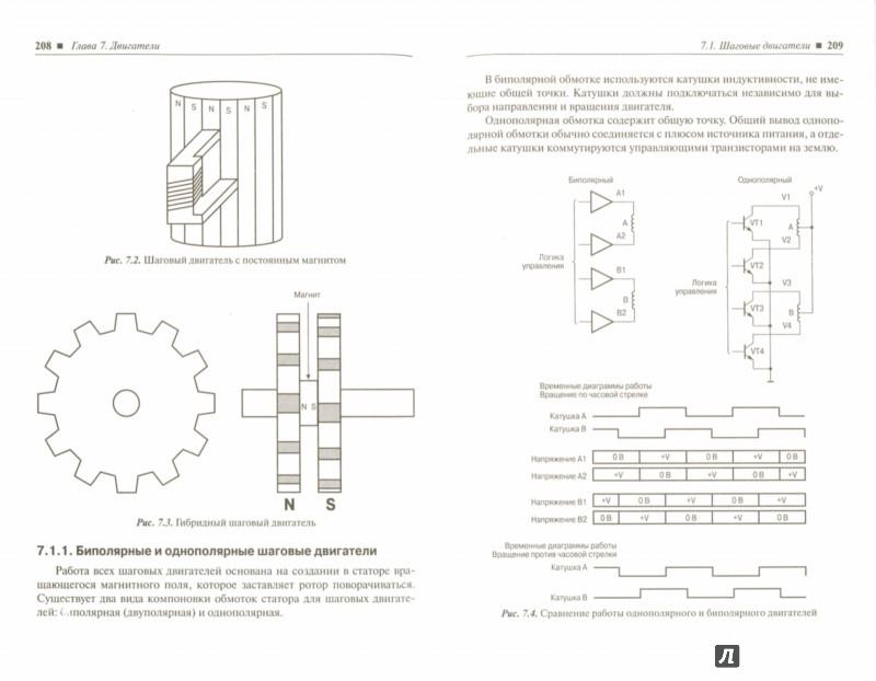Иллюстрация 1 из 13 для Аналоговые интерфейсы микроконтроллеров - Стюарт Болл | Лабиринт - книги. Источник: Лабиринт