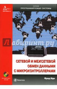Сетевой и межсетевой обмен с данными с микроконтроллерами (+CD) yec ccs pcu