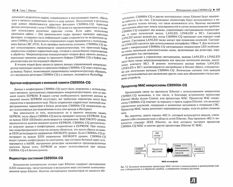 Иллюстрация 1 из 20 для Сетевой и межсетевой обмен с данными с микроконтроллерами (+CD) - Фред Иди | Лабиринт - книги. Источник: Лабиринт