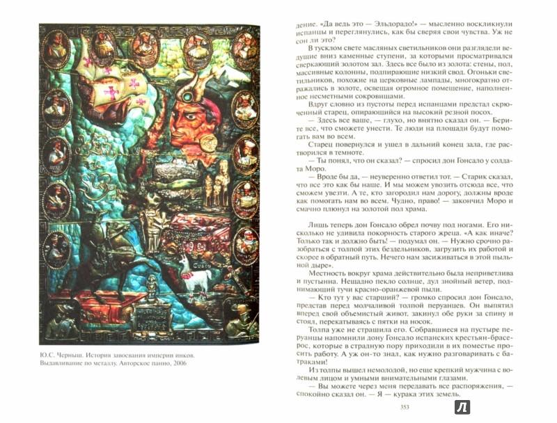 Иллюстрация 1 из 11 для Золото инков - печать заклятия - Юрий Черныш | Лабиринт - книги. Источник: Лабиринт