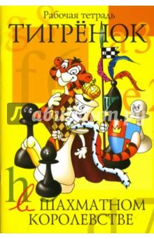 Купить Тигренок в шахматном королевстве. Рабочая тетрадь, Русский шахматный дом, Раскраски с играми и заданиями