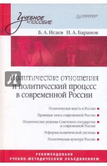 Политические отношения и политический процесс в современной России: Учебное пособие