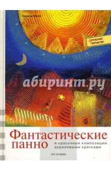 Фантастические панно и красочные композиции акриловыми красками