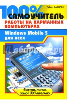 100% самоучитель работы на карманных компьютерах или Windows Mobile 5 для всех