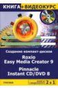Авер М.М., Кветной Игорь Моисеевич 2 в 1: Создание компакт-дисков любых форматов. Roxio Easy Media Greator 9 & Pinnacle Instant + СD