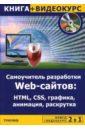 2 в 1: Самоучитель разработки WEB-сайтов: HTML, CSS, графика, анимация, раскрутка + Видеокурс (+DVD), Левин М.,Алексеев Ю.