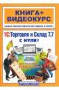 Жилин Андрей 1С: Торговля и Склад 7.7 с нуля! (+ СD)