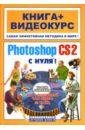 Владин Макс Adobe Photoshop CS2 с нуля! (+ CD) кандратьев геннадий фотоприколы с пом photoshop cs2 учимся весело