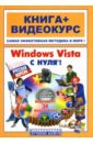 Windows Vista с нуля! Русская версия (+ СD), Анохин Антон Борисович,Пташинский Владимир Сергеевич