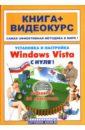 Обложка Установка и настройка Windows Vista с нуля! (+СD)