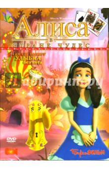 Алиса в стране чудес (DVD).