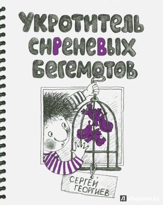 Иллюстрация 1 из 23 для Укротитель сиреневых бегемотов - Сергей Георгиев | Лабиринт - книги. Источник: Лабиринт