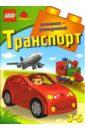 Фото - ЛЕГО. Развивающая книжка-раскраска Транспорт денисова дарья транспорт развивающая книга