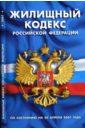 Жилищный кодекс Российской Федерации (по состоянию на 20 апреля 2007)
