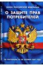 Закон Российской Федерации О защите прав потребителей на 20.09.07